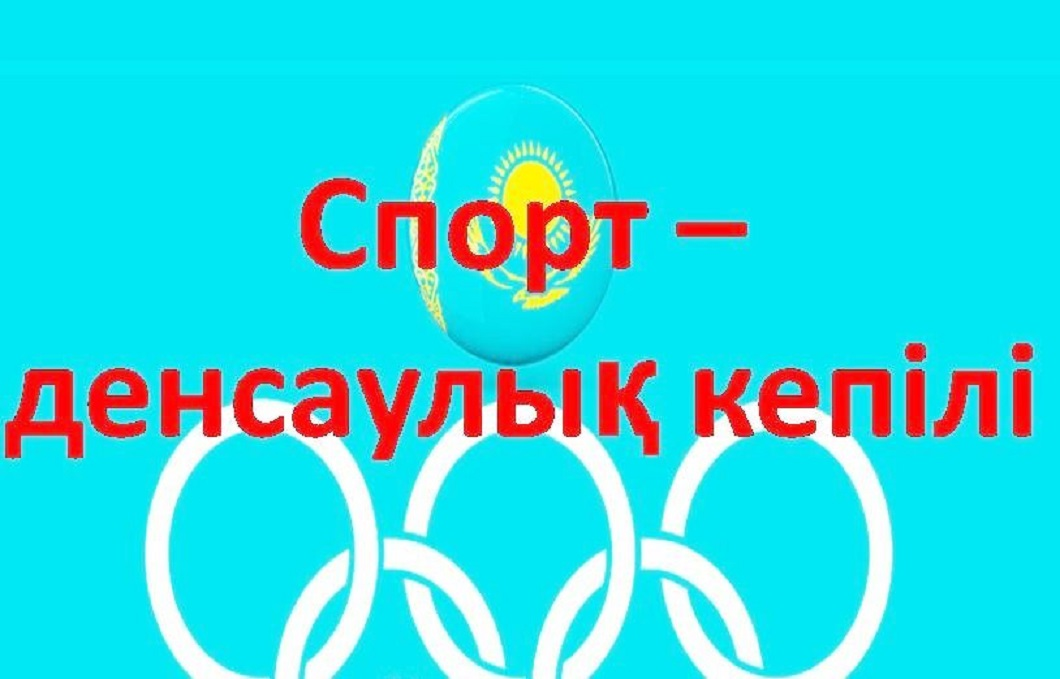Спорт - денсаулық кепілі - Білімді Ел - Образованная страна